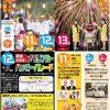 現在(8/11~8/13)開催中の「三原やっさ祭り」、本日8/12(土)はディズニーパレードが!