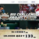 日本プロ野球通算10万号ホームラン目前!キャンペーンサイトで応募して選手と1打席対決しよう