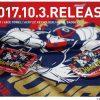 V8を記念し「8マン×カープ セ・リーグ優勝コラボグッズ」登場!10/3(火)発売