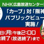 明日9/18(月・祝)の「カープ vs 阪神」戦! 広島のパブリックビューイング開催場所一覧