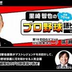 10/26(木)「ほろ酔い里崎智也のプロ野球語り呑み」のゲストはカープOB廣瀬純さん!先着70名
