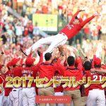 カープ セ・リーグ優勝!クライマックスシリーズ、日本シリーズの日程は?
