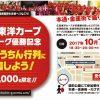 カープ優勝記念「大ちょうちん行列」が今年も開催!現在申し込み受付中、先着1,000名限定
