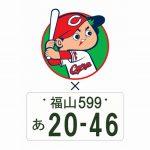 広島県の福山ナンバーがカープデザインに!来年10月導入予定