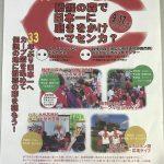 カープのV8&日本一を祈念して「勝鯉の森」を清掃!本日9/17(日)10:00集合