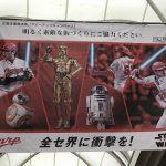 本通り商店街や広島駅に「スター・ウォーズ/最後のジェダイ」とカープのスペシャルポスターが!