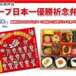 広島駅弁から「カープ日本一優勝祈念弁当」が登場!