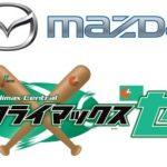10/18(水)~「2017 マツダ クライマックスシリーズ セ ファイナルステージ」試合中継一覧