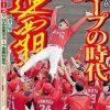 カープのリーグ優勝を記念した新聞・雑誌の特集号発売日一覧