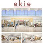 広島駅の新商業施設「ekie」(エキエ)の専用サイトOPEN!中四国初出店のテナントも多数!