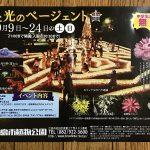 明日9/9から9/24までの土日に広島市植物公園で「花と光のページェント」(夜間開園)開催!