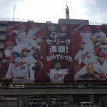 カープ優勝翌朝、広島銀行の壁に今年も巨大な横断幕が!