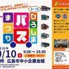 市内のバスが大集合!明日9/10(日)広島市中小企業会館で「第19回ひろしまバスまつり」開催