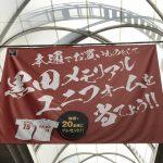 本通商店街で「黒田メモリアルユニフォームを当てよう!!」キャンペーン実施中!10/10(火)まで