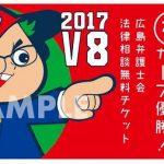 広島弁護士会がカープ優勝記念で次に優勝するまで使える「無料法律相談券」を配布!