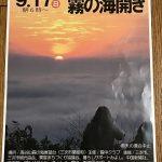 9/17(日)朝6時から三次の高谷山で「第14回 霧の海開き」が開催されます!