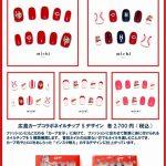 カープ女子向けのネイルチップが「ミチネイル」から発売!Webショップや東急ハンズ広島店で