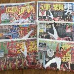 カープ優勝翌日の中国新聞とスポーツ新聞!