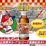 「リポビタンD 広島東洋カープ優勝記念 限定デザインボトル」が登場!数量限定発売