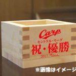 カープのセ・リーグ優勝を確信しTAUオリジナル「祝・優勝 酒枡」の応募受付を開始!