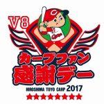「V8カープファン感謝デー2017」がマツダスタジアムで11/23(木・祝)に開催!