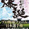 「2017年プロ野球ファーム日本選手権」明日10/7(土)13:00~開始!テレビ中継あり