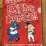 セブン-イレブンで本日10/26(木)~「広島東洋カープ 感動ありがとう!キャンペーン」開催!