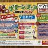 「秋のグリーンフェア in 植物公園 2017」が10/7(土)~15(日)に開催!カープコラボ企画も