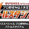 12/7(木)開催「プロ野球No.1決定戦! バトルスタジアム」、チケット一般販売開始!
