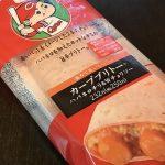 セブン-イレブンで売られている広島限定「カープブリトー」を食べてみました!