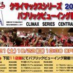 カープ鳥で10/21(土)・10/22(日)にCSカープ戦パブリックビューイング開催!