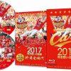 RCCから「CARP 2017熱き闘いの記録 V8記念特別版」DVD/BDが登場!現在予約受付中