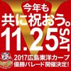 「2017広島東洋カープ優勝パレード」は11/25(土)10:30~開催!