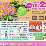 10/22(日)「中国新聞 防長ちゅーピーまつり」開催!カープOBによるトークショーも
