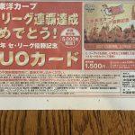 中国新聞からセ・リーグ優勝記念QUOカードセットが登場!限定5,000枚、メールでも注文可