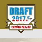 明日10/26(木) 17:00~「2017年 プロ野球ドラフト会議」開催!