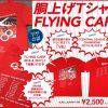 中国新聞のリーグ連覇記念胴上げ写真Tシャツ「2017 FLYING CARP V8」予約販売開始!