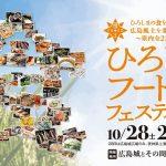 今週末の10/28(土)~29(日)は「食」の祭典「ひろしまフードフェスティバル2017」が開催!