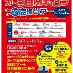 フレスタで「ペアで行く!カープ日南キャンプ応援ツアー」の応募受付中!11/3(金)まで