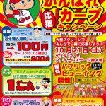 「福山コロナワールド」で本日10/21(土)カープ戦のパブリックビューイングを開催!