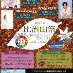 10/21(土)・22(日)に「第51回比治山祭」開催!フェイスペイントイベントも