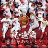 広島電鉄から「広島東洋カープ 2017セントラル・リーグ優勝記念乗車券」が登場!
