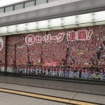 広島駅の新幹線口にカープのセ・リーグ連覇・V8達成を祝う巨大なパネルが!