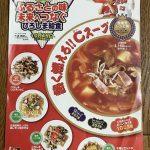 学校の給食でもカープ応援メニューが!「熱く燃えろ!!Cスープ」を食べてカープを応援しよう