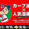 人気漫画家が描いたカープ選手のイラストをゲット!「本屋さんへ行こう!!」本日10/2(月)~開始