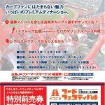 12/18(月)ANAクラウンプラザホテルでカープ3選手とのディナートークショー開催!