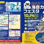 護衛艦「かが」の一般公開も!本日10/14(土)「呉海自カレーフェスタ2017」開催