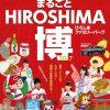 11/18(土)~19日(日)「まるごとHIROSHIMA博2017」開催!カープ選手のトークショーも