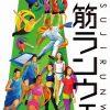 11/12(日)「御堂筋オータムパーティー2017 御堂筋ランウェイ」開催!黒田博樹さんも参加