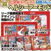日刊スポーツとカープがコラボ!紙面デザインの「ヘルシーアーモンド」が登場